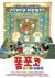 '폼포코 너구리 대작전'의 한국 개봉 포스터. [중앙포토]