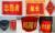 중국의 각종 완장 [출처: 바이두 백과]