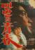 김기덕 감독의 1964년작 영화 '맨발의 청춘' 포스터의 신성일과 엄앵란.단 18일 만에 만든 이 작품은 당시 관객 동원 23만명이라는 공전의 히트를 쳤다.[영화진흥위원회=연합뉴스]
