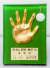 1993년 프로야구 올스타전에 뽑혔던 해태 타이거즈 김성한의 손바닥 동판. [최정동 기자]