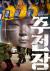 위안부 이슈를 다룬 다큐멘터리 '주전장'의 포스터. [사진 시네마달]