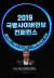 정경두 국방부 장관이 지난달 20일 오전 서울 중구 웨스틴조선호텔에서 열린 국방 사이버안보 컨퍼런스에서 축사를 하고 있다. [뉴스1]