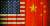 미국은 중국의 국제무대 부상을 불편하게 바라보고 있다.[중앙포토]