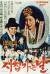 김주희, 김정훈이 주연을 맡은 '시집가는 날'(1977)은 이병일 감독의 동명 1956년작을 리바이벌했다. [중앙포토]