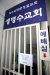 15일 오전 경기도 부천시 소사본동 생명수교회 예배실 입구가 자물쇠로 잠겨 있다. 뉴스1