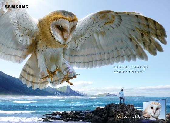 한국광고주협회가 주최한 국민이 선택한 좋은 광고상 중 인쇄 부문 좋은 광고상을 수상한 삼성전자의 위대한 경험 광고. 삼성전자