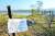 지난해 11월 7일 경기도 연천군 임진강변에 아프리카돼지열병(ASF) 확산 방지와 야생 멧돼지 이동을 막기 위해 철조망이 설치됐다. 연합뉴스