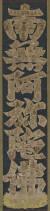 에도시대(18세기) 일본에서 제작된 '나무아미타불' 채색 문자도 판화 역시 이번 전시에서 첫 공개된다. 나무아미타불 6자 안에 무량수경의 내용을 그림으로 담아 교화 용도로 쓰였다. [사진 고판화박물관]