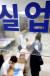 지난달 31일 오후 서울 중구 장교동 서울지방고용노동청 고용복지플러스센터에서 실업급여 신청자들이 개별 상담을 받고 있다. 뉴스1