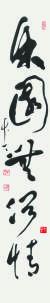 초정 권창륜 작 '임원무속정(林園無俗情)'. '숲과 정원은 속된 마음을 없애준다'는 뜻이다. [초정서예연구원]