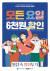 영화진흥위원회(영진위)가 '일상 속 영화두기'라는 이름으로 시행하는 영화관람 2차 캠페인 이미지. 8월11일부터 1인 2매 6000원 할인권을 기한 없이 총 175만 장 배포한다고 알렸다. [사진 영화진흥위원회]
