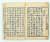 간송미술관의 대표 소장품 국보 제70호 '훈민정음해례'. 한글의 원리가 소개되어 있다. [사진 간송미술관]