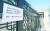 31일 오전 서울 동부구치소에 신종 코로나바이러스 감염증(코로나19) 확진자 발생으로 인해 종합민원실을 폐쇄한다는 안내문이 붙어 있다. [뉴시스]