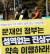 검찰 세월호 참사 특별수사단이 1년 2개월 간의 활동을 종료한 19일 오후 서울 종로구 청와대 분수대 앞에서 노숙 농성 중인 4.16세월호참사가족협의회 관계자들이 피켓시위를 이어가고 있다. 뉴스1