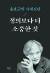 송호근 『정의보다 더 소중한 것』 (나남출판)