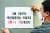 5월 31일 대전 서구에 위치한 식당에서 식당 주인이 백신접종자는 직계가족 8인 이상 가능하다는 안내문을 붙이고 있다. 뉴스1