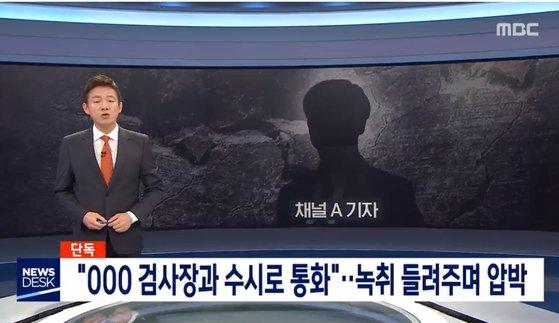 지난 3월 31일 MBC가 채널A 기자와 현직 검사장 유착 의혹을 처음 보도했을 당시 방송 장면. 한동훈 검사장이 익명으로 표기됐다. [사진 MBC]
