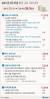 2021년 2차 추경 확정 규모·세부내역. 연합뉴스