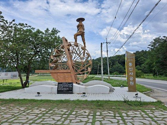 낙동강 낙단보 의성 쪽 선착장에 조성된 '박서생 통신사공원'의 수차 모형. [사진 송의호]