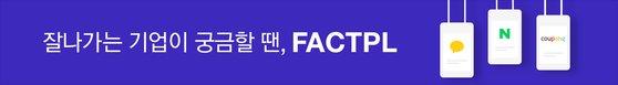ㅤ 이메일로 구독 신청하세요. 요즘 핫한 테크기업 소식을 입체적으로 뜯어보는 '기사 +α'가 찾아갑니다. 구독신청 → https : / / url.kr / factpl