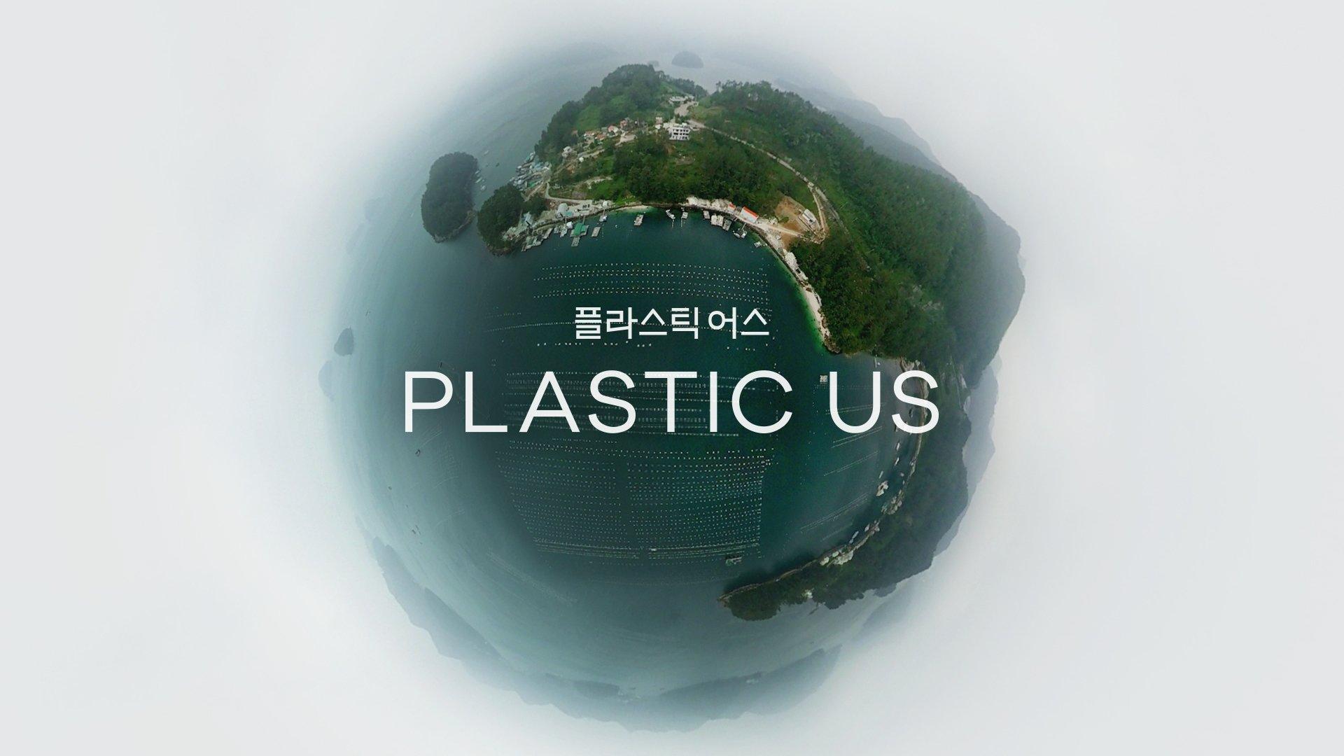 '친환경 대안' '또다른 쓰레기' 어디에 가까울까…생분해 플라스틱의 진실