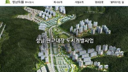 [단독] 대장동 '성남의뜰' 초고속 선정…내부자가 심사했다