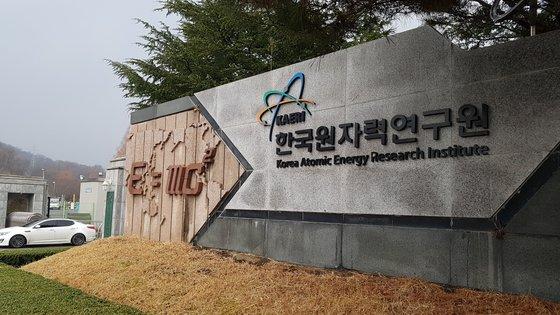 대전 유성구의 한국원자력연구원 정문. 프리랜서 김성태