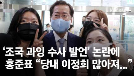 """'조국수홍' 몰매 맞은 홍준표, 이번엔 """"전가족 몰살 정치수사"""""""