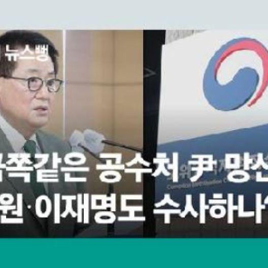 """""""尹수사, 언론이 말해서""""라는 공수처, 박지원도 신속 입건할까"""
