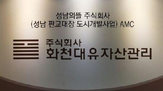 """화천대유 대표 """"권순일·박영수 연봉 2억...상응하는 일 했다"""""""