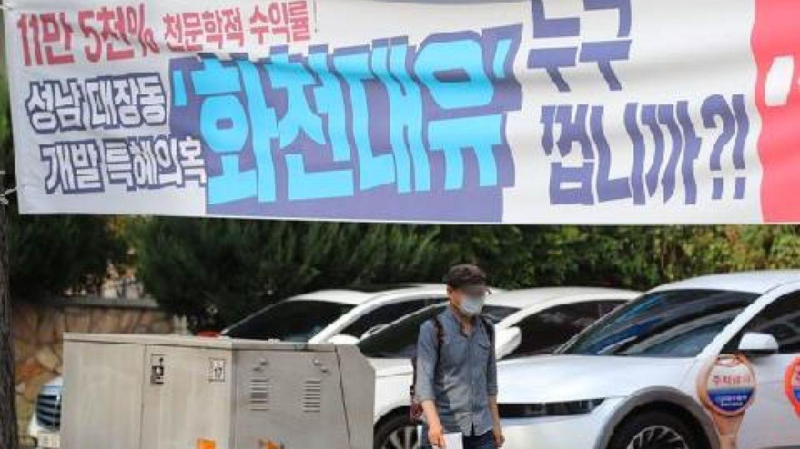 """대장동 원주민들 분노 """"땅값 후려쳐놓고 적반하장"""""""
