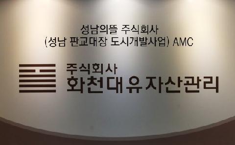 [단독]'셀프심사' 논란 간부는 천화동인4호 대표 대학후배