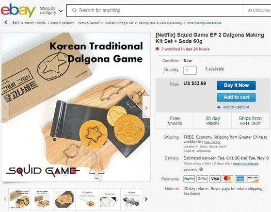 미국 이베이에 올라온 '달고나 만들기 키트' 상품. [이베이 캡처]