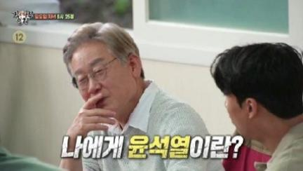 """윤석열 이름에 심박수 폭등…이재명, 제작진에 """"편집해달라"""""""