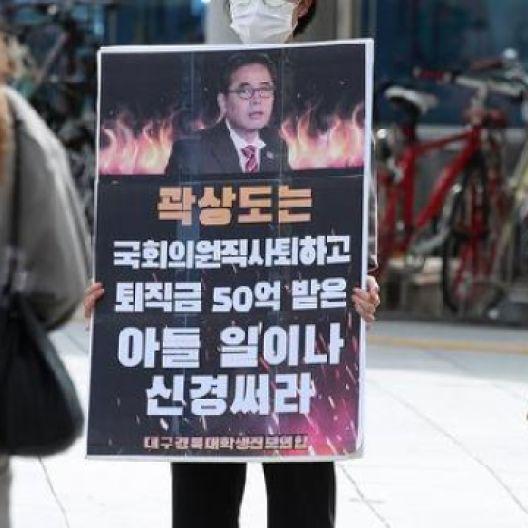 """""""곽상도, 보좌진 500만원은 줘봤나"""" 어느 보좌진의 분노"""