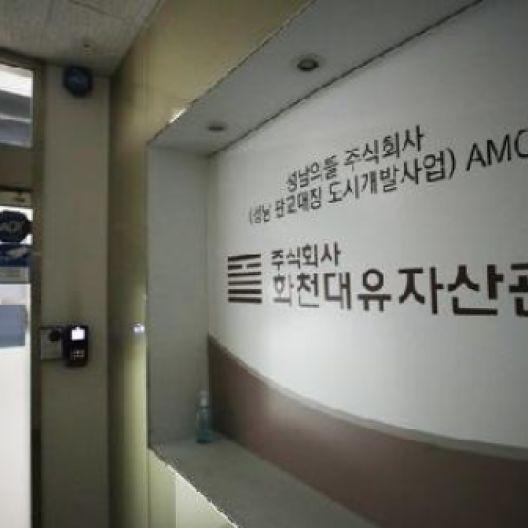 """""""화천대유·천화동인 등기이사, 이재명 측근의 보좌관 출신"""""""