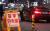 강남경찰서 관계자들이 지난 2월 23일 서울 신사역사거리에서 음식점 영업종료 시간에 맞춰 음주단속을 실시하고 있다. 뉴스1