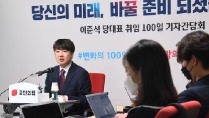 """국민의힘 """"이준석 취임 후 당원 넉달새 26만명 늘어"""""""