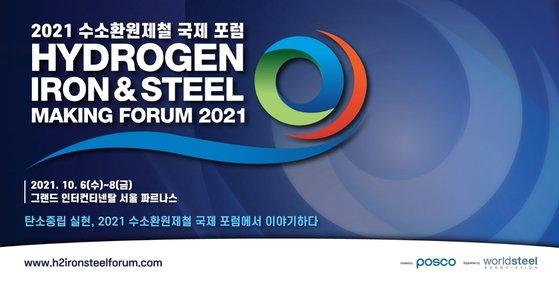 포스코는 6일부터 이틀간 서울에서 세계 최초로 '수소환원제철 국제포럼'을 개최한다. 사진 포스코
