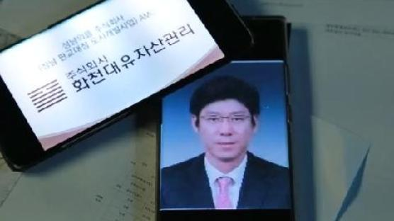 """""""재선하면 사장으로"""" 남욱 7년전 대장동 주민과 나눈 대화"""