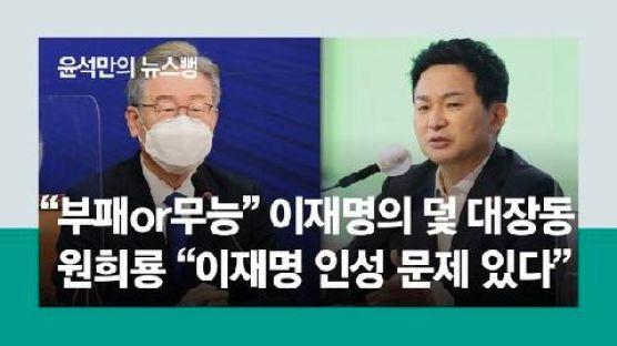 """""""이재명 인성에 문제있다"""" 동갑내기 도지사 원희룡의 저격"""