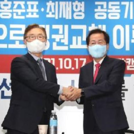 """""""윤석열과 안맞는다""""던 최재형, 홍준표 손 잡았다"""