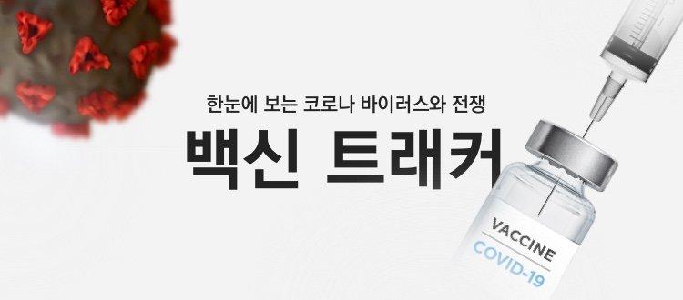 10월 부스터샷 이어 소아청소년ㆍ임신부 접종 시작…위드 코로나 기대감↑