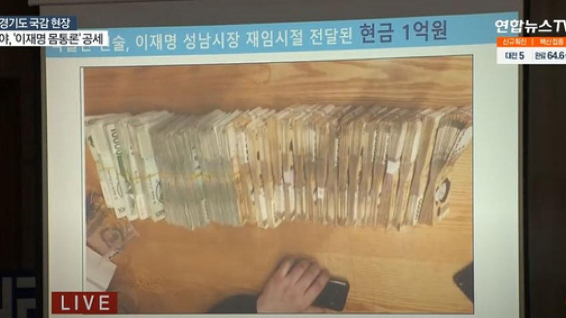 """""""보스"""" 조폭진술서 공개한 野 이재명 """"노력은 했다"""" 헛웃음"""