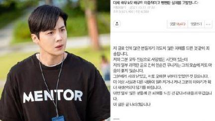 """김선호 폭로 前여친 입열었다 """"한순간 무너지는 그 모습에…"""" [전문]"""
