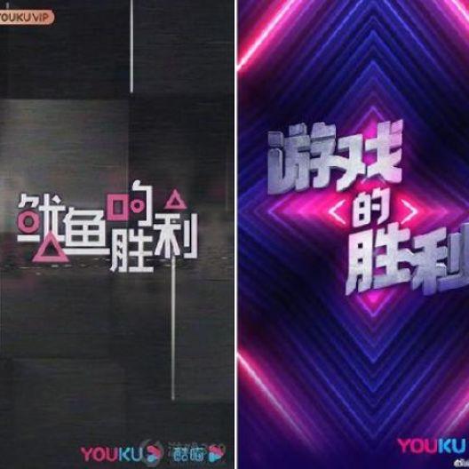 中 네티즌도 발칵···오징어게임 베낀 '오징어의 승리' 결국 사과