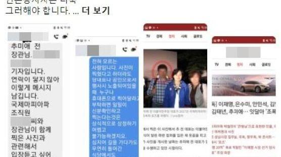 '조폭 사진' 보도한 기자 실명·번호 공개한 秋, 고발당했다