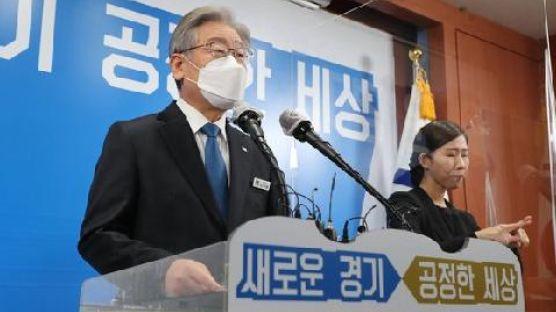 """'2층 거사' 이재명 마지막 편지...""""경기도를 사랑합니다"""""""