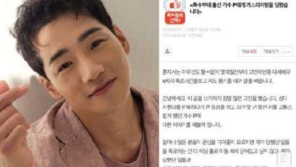 """""""김선호 사건 보고 용기"""" 성추행 폭로에…박군 """"명예훼손 고소"""""""