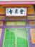 위안스카이가 한국에 남긴 두 개의 글씨 중 도봉산 '望月寺(망월사)'의 현판. 양편 글귀는 '駐韓使者袁世凱(주한사자원세개), 光緖辛未仲秋之月(광서신미중추지월·1891년 가을)'.